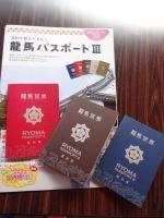 龍馬パスポート-ブロンズ-