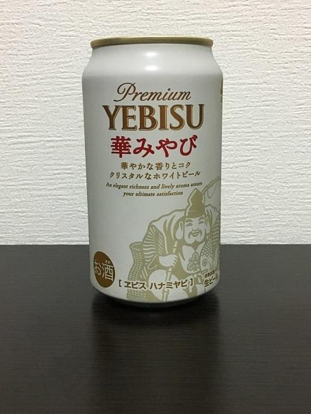 ビール_2017030901