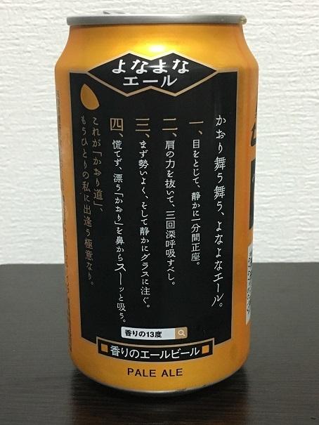 ビール_2017040108