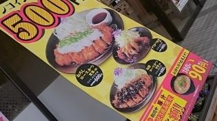 松乃家、デミかつ定食4
