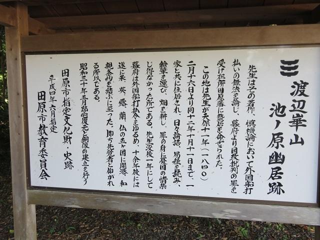 IMG_8726 池ノ原