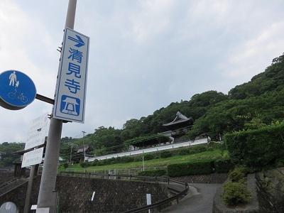 IMG_8264 清見寺