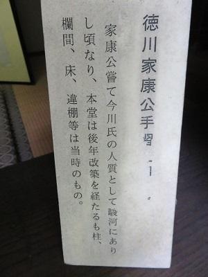 IMG_8316 徳川家康公手習いの間