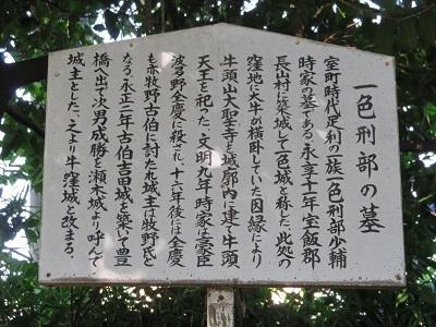 IMG_8368 一色刑部