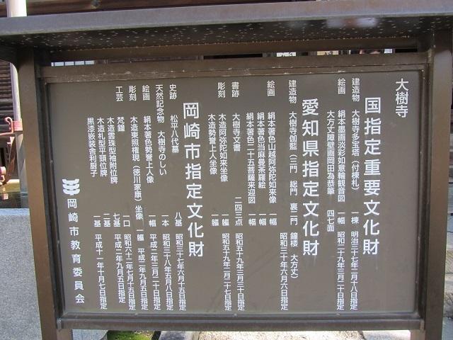 IMG_7948 大樹寺