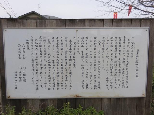 IMG_5094 東光寺