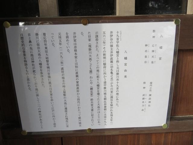 IMG_5108 八幡宮由来