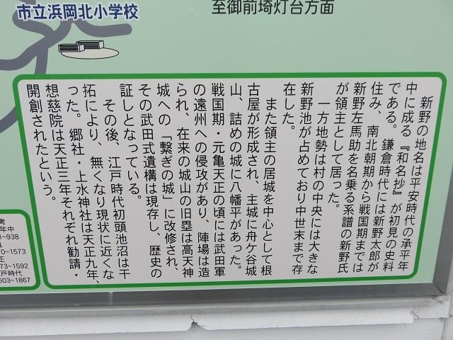 IMG_0383 新野