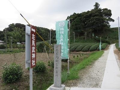 IMG_0351 左馬武神社