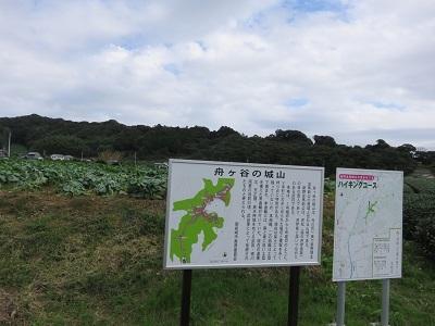 IMG_0350 舟ヶ谷の城山