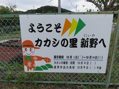 IMG_0392 カカシ祭り