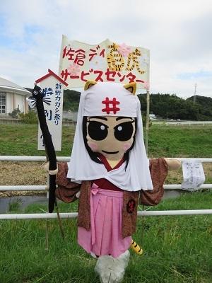 IMG_0422 カカシ祭り