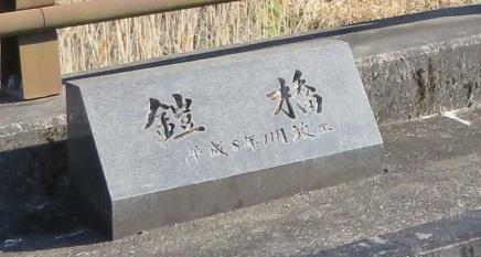 IMG_4646 鎧橋