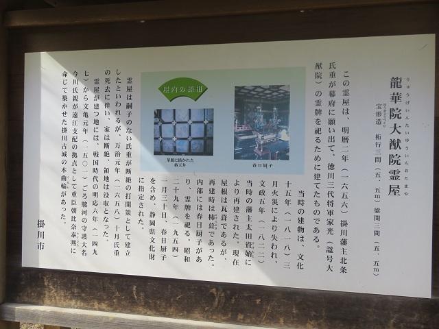 IMG_5032 龍華院