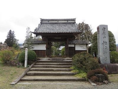 IMG_6474 松源寺