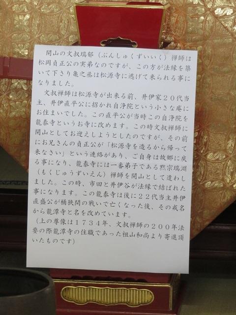 IMG_6411 松源寺
