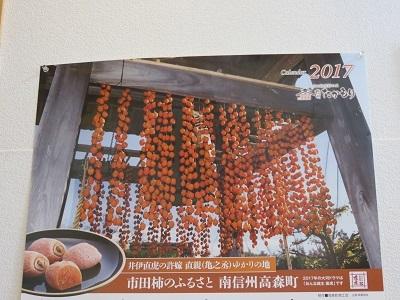 IMG_6506 カレンダー