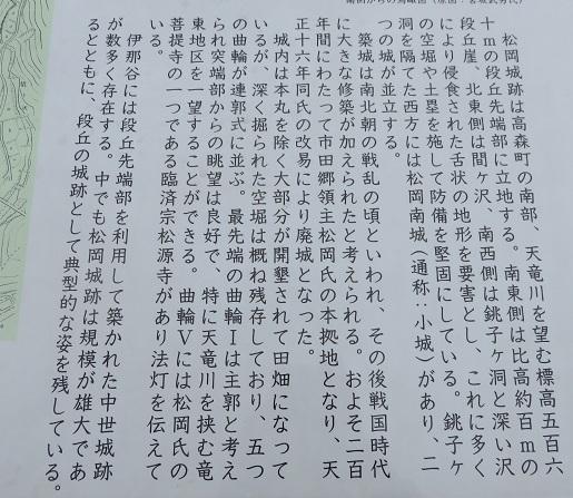 IMG_6442 松岡城跡