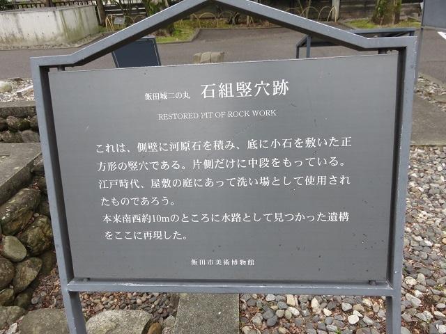 IMG_6602 石組