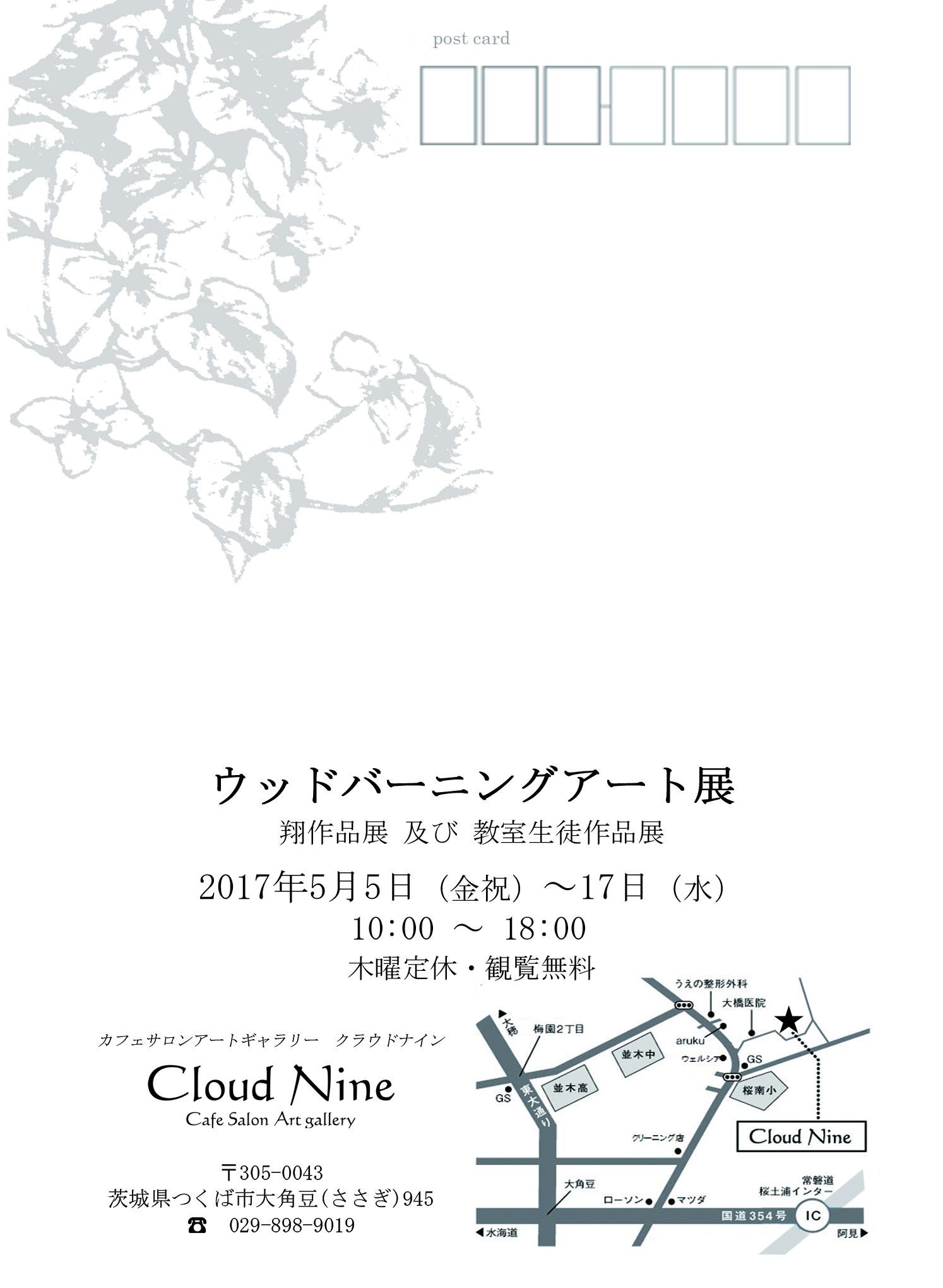 2017年ウッドバーニング展表面のコピー