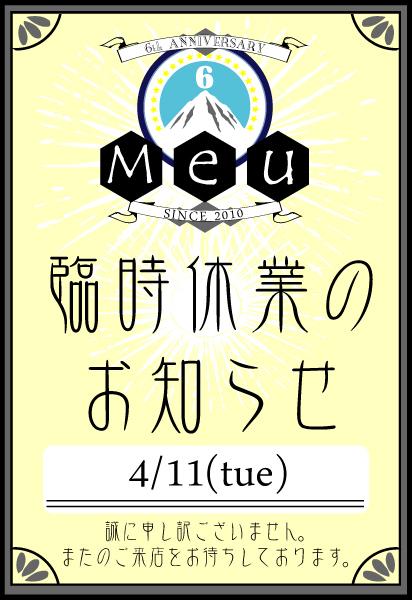 臨時休業0411