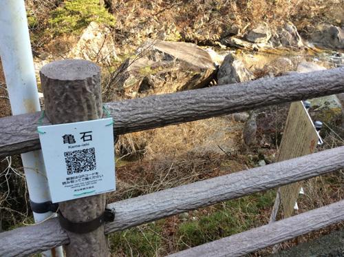 20170402 昇仙峡 QRコード (5)