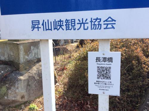 20170402 昇仙峡 (18)