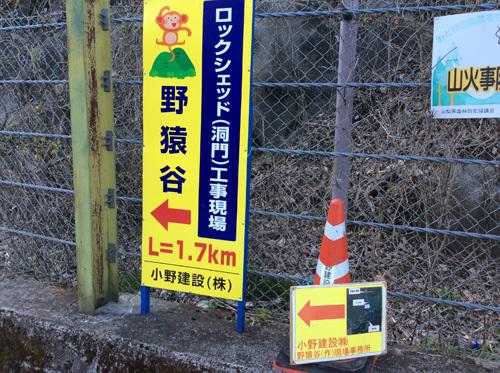 20170429野猿谷線通行止 (3)
