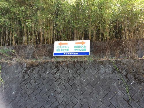 20170430黒平方面通行止め箇所 (2)