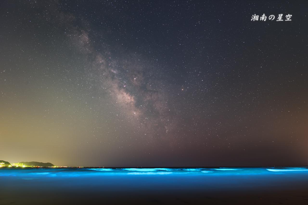 20170505_由比ガ浜夜光虫と天の川