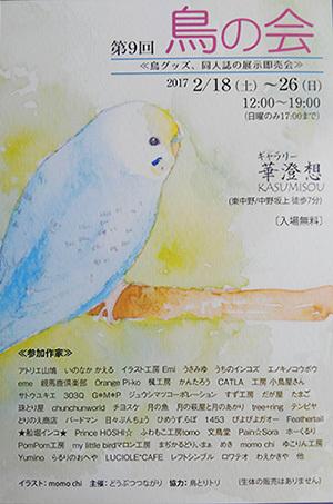 鳥の会2017DMKIMG3398