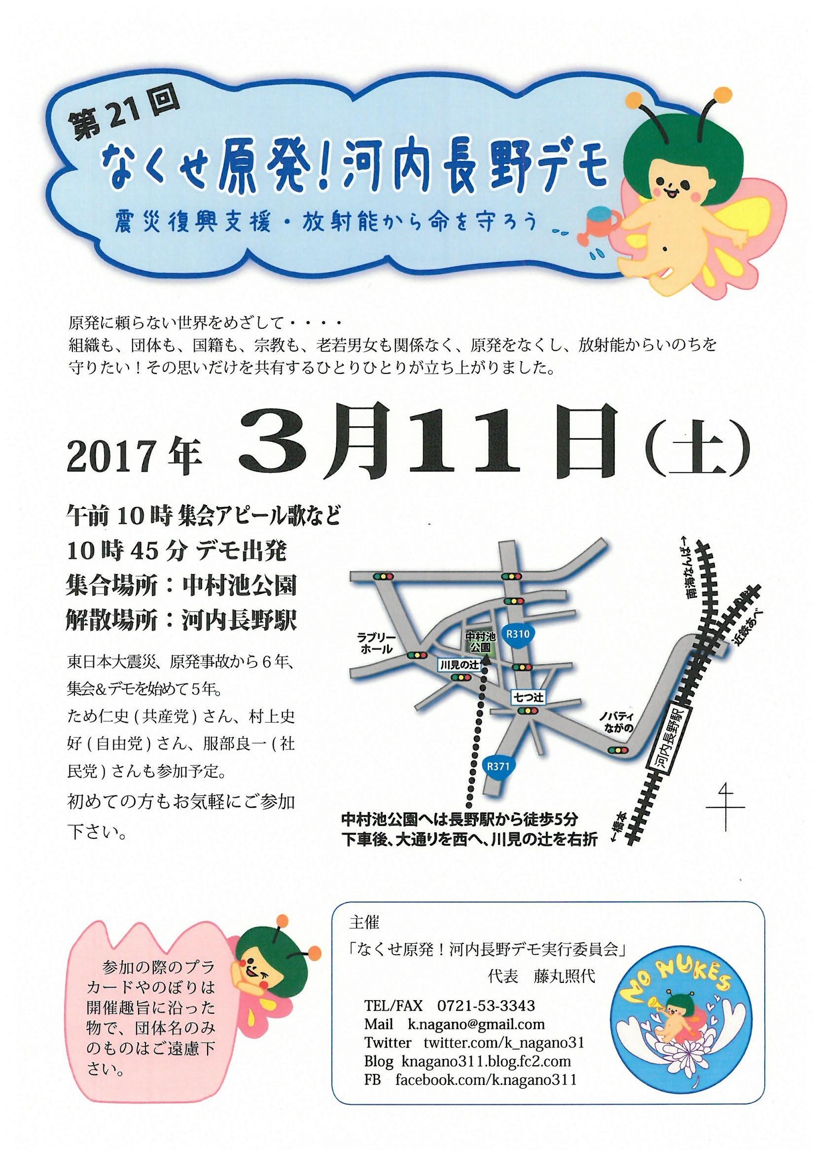 第21回「なくせ原発!河内長野デモ」のチラシ