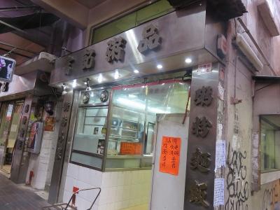 香港でお粥4