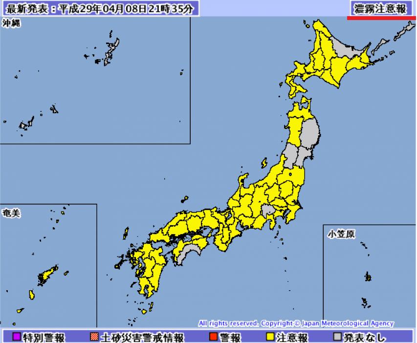 日本全土で濃霧注意報が発表された