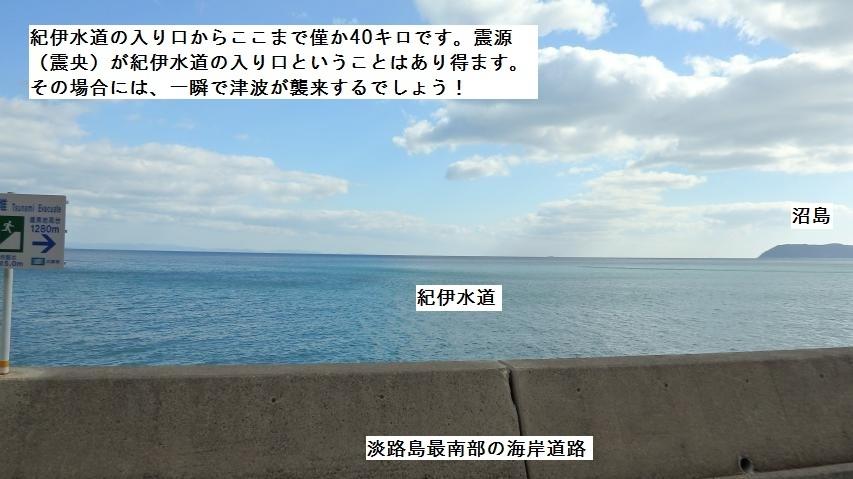 南海地震の津波が来たらどうする?