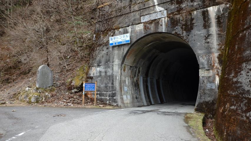 雲早トンネル