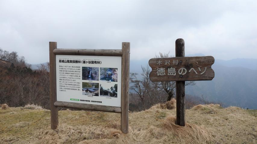 徳島のヘソ