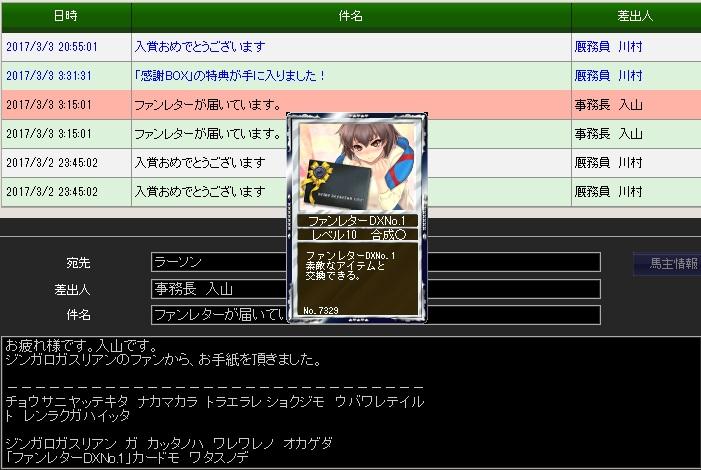 青葉賞でファンレターDX