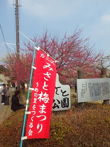 箕郷梅林(カニ)