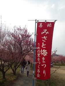 箕郷梅林(善地)