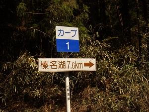 峠道の始まり