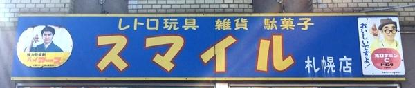 ghazou 004