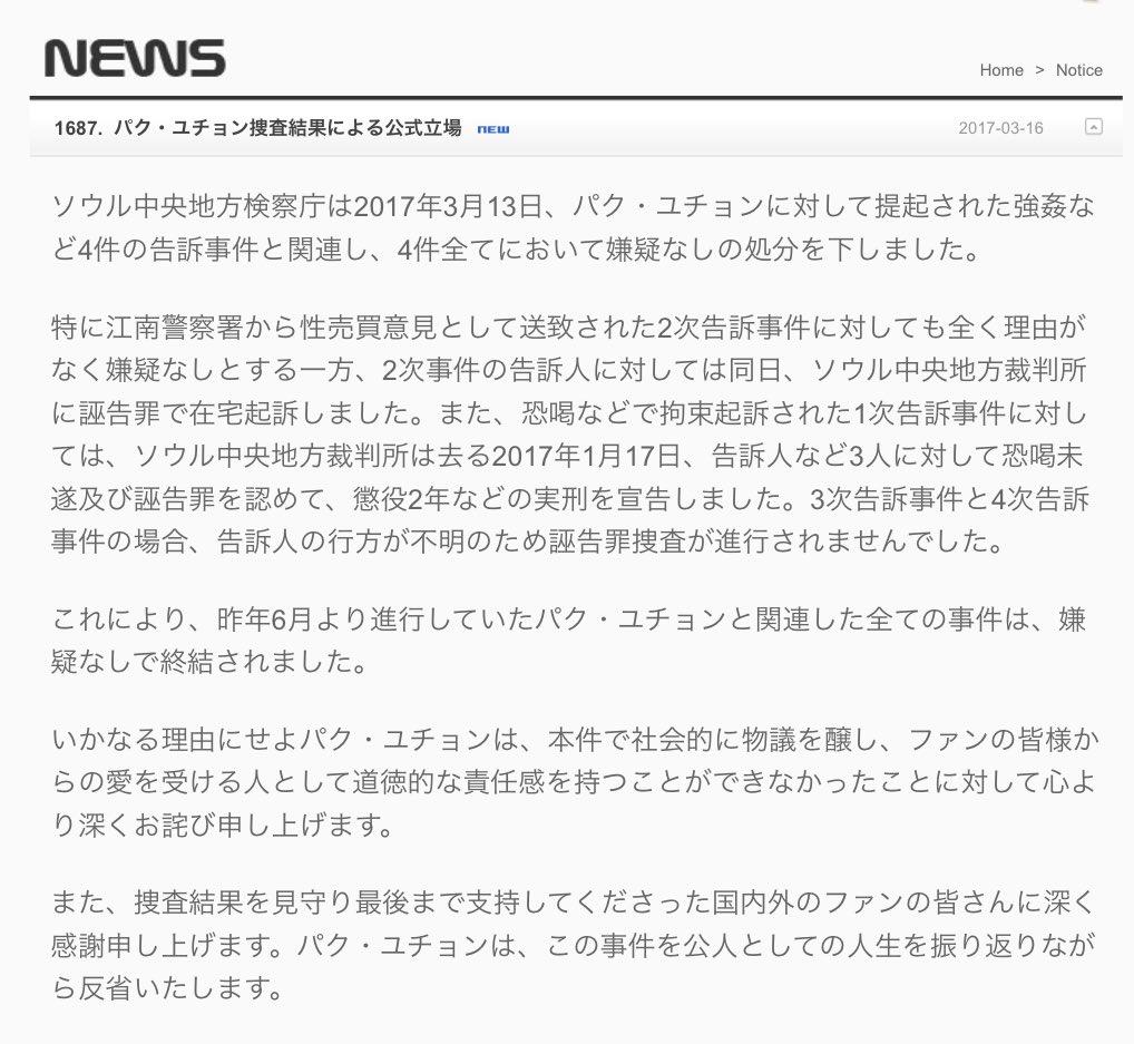 日本公式 20160316