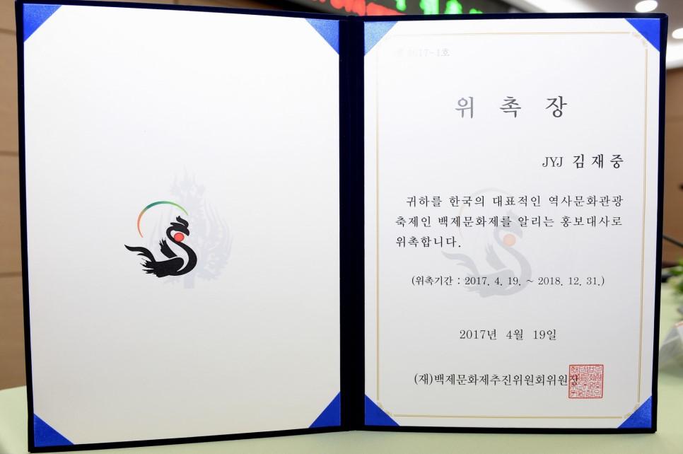 2017년4월19일_JYJ김재중_공주시_및_백제문화제_홍보대사_위촉식_28129