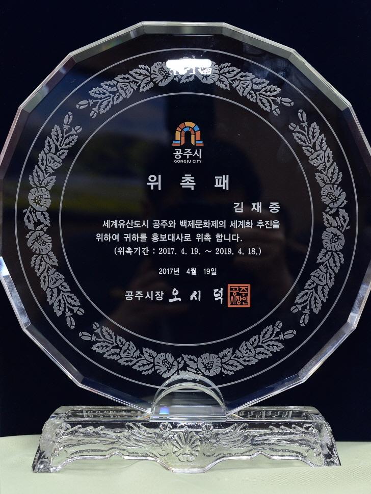 2017년4월19일_JYJ김재중_공주시_및_백제문화제_홍보대사_위촉식_28229
