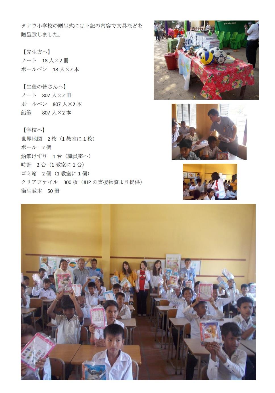 カンボジアcch贈呈式報告3