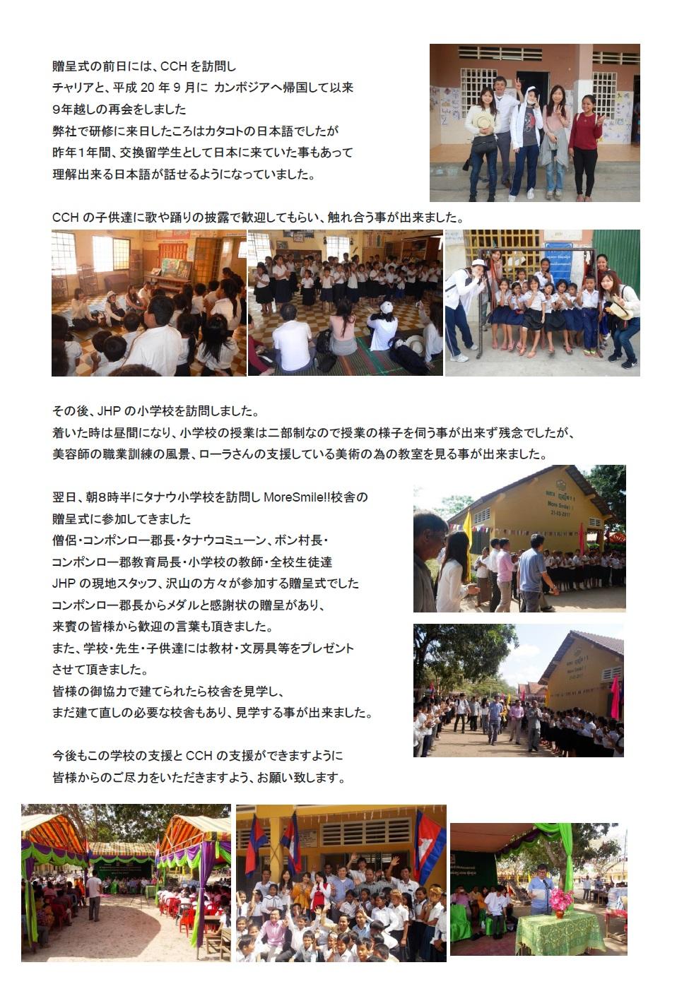 カンボジアcch贈呈式報告1