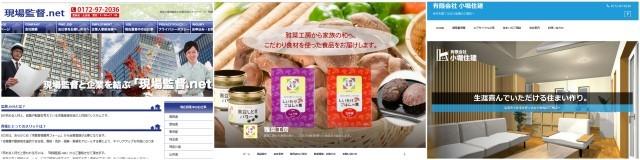 青森県 弘前市 ホームページ 作成 制作 インターネット ショッピング サイト 構築 会社 業者 写真 撮影 ブログ カメラマン