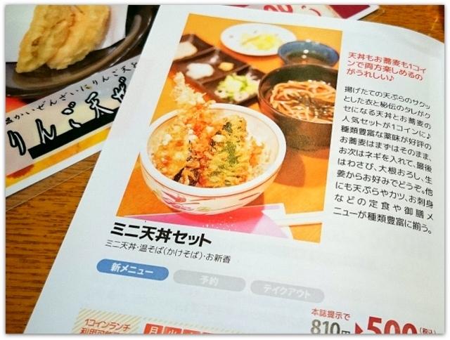 青森県 弘前市 1コインランチ ワンコインランチ 弘前 食事処 やまなか イトーヨーカドー 写真 ランチ グルメ
