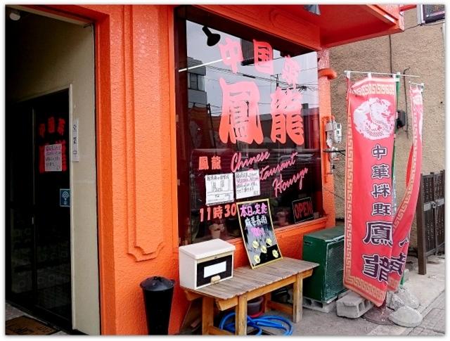 青森県 弘前市 中華 料理 中国菜 鳳龍 ランチ グルメ 写真
